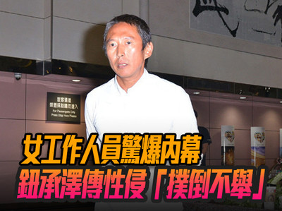 快訊/鈕承澤傳性侵「撲倒不舉」 女工作人員驚爆內幕