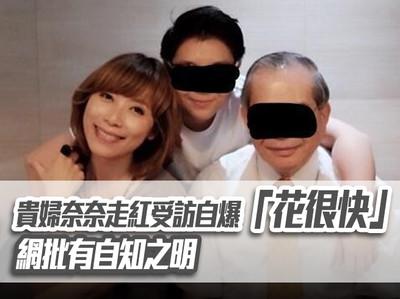 貴婦奈奈走紅受訪自爆「花很快!」 網批有自知之明