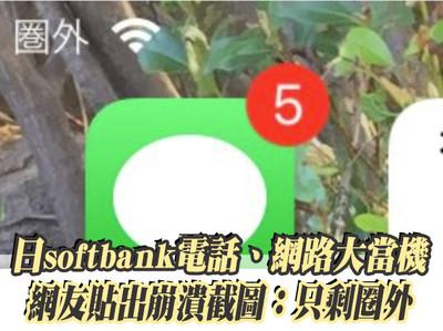 日softbank電話、網路大當機 台旅客貼出崩潰照:只剩圈外