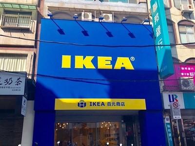 IKEA「百元商品店」12/21逢甲也要開!靠近夜市狂銷高CP值好貨