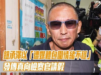 快訊/鈕承澤以「遭媒體包圍情緒不穩」 發傳真向檢察官請假