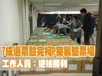 驗票第5天/7成選票驗完柯P突襲驗票場 工作人員:迎接勝利