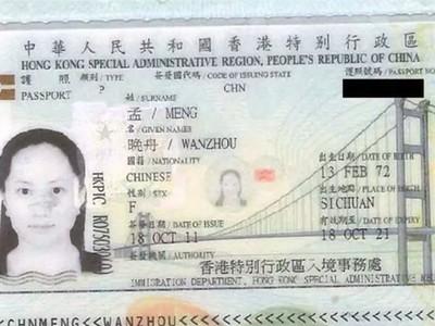 孟晚舟第一本香港護照曝光 被關押卑詩省女子懲教中心