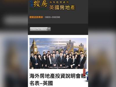 台灣搜房涉吸金10億! 房屋網大亨「小5跟母賣豪宅」遭搜索