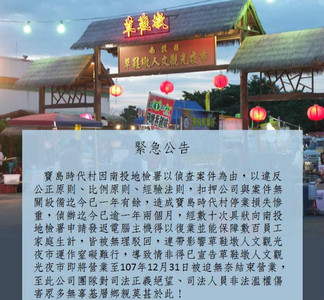 草鞋墩觀光夜市「年底結束營業」 寶島時代村團隊:對司法失望