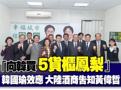 韓國瑜磁吸擴大 大陸酒商告知黃偉哲:「向韓買5貨櫃鳳梨」