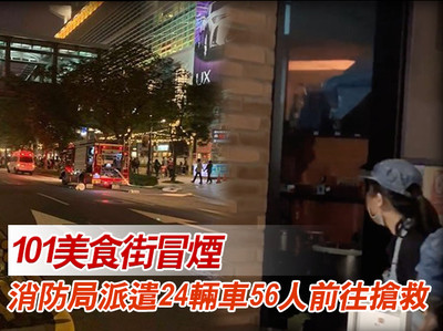 快訊/101美食街冒煙 消防局派遣24輛車56人前往搶救