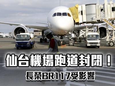 快訊/「飛機暴衝」仙台機場跑道緊急封閉!長榮BR117受影響