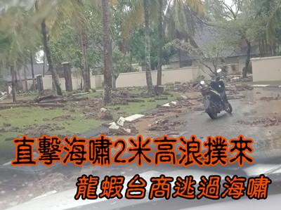 轟一聲巨響!直擊海嘯2米高浪撲過來 龍蝦台商逃死:所有人都在發抖