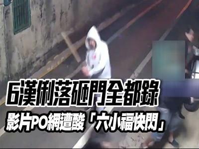 影/6漢俐落砸門全都錄 影片PO網遭酸「六小福快閃」