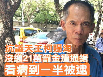 影/抗議天王柯賜海沒繳21萬罰金遭通緝 看病到一半被逮