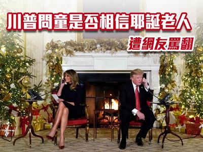 川普問7歲童「你還相信耶誕老人?」 遭網罵翻:毀了小孩的耶誕節!