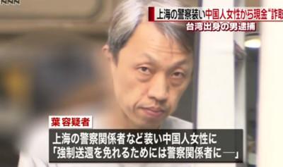 台男在日裝上海公安詐騙陸女 得手1500萬日幣遭日警逮捕