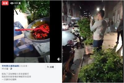 快訊/肉圓惡爸住家塞爆!鄉民「炒一鍋辣椒」遭警關切 直播破5萬