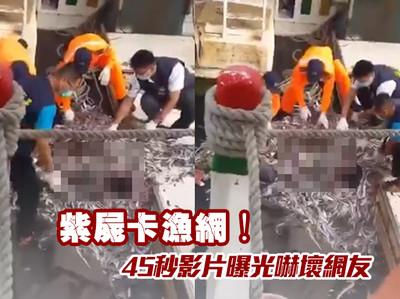捕魚撈到屍體!「紫屍卡漁網」4人幫拉 45秒影片曝光嚇壞網友