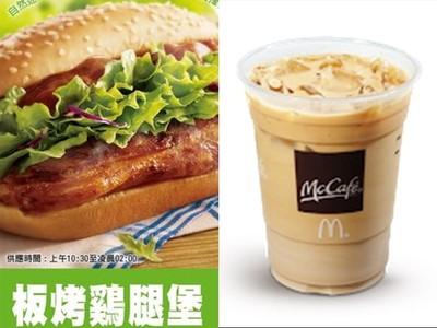 麥當勞的8個經典不能亡!網崩潰:芝麻冰炫風、大早餐也要停?