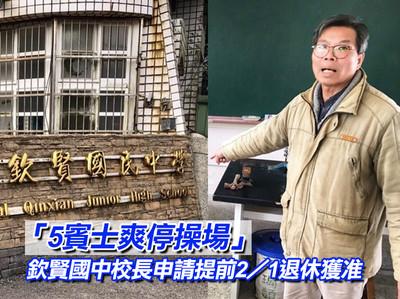 快訊/「5賓士爽停操場」 欽賢國中校長申請提前2/1退休獲准
