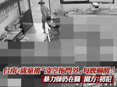 台南4歲童被「凌空拖門外」每晚嚇醒!暴力師仍在職 園方:初犯