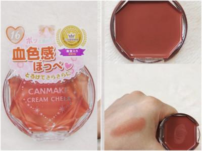 IN・美妝/超美的乾燥玫瑰色!網友都搶翻天的CANMAKE腮紅#16