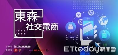 東森社交電商大會 社交電商元年,社群分享全新商模