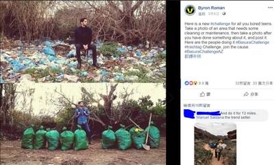 網傳「清垃圾挑戰」爆紅 全球2.6萬網友一起維護環境