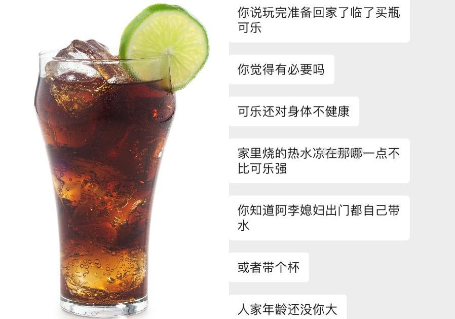 ▲▼買瓶13元可樂被罵「不會持家」。(圖/CFP/翻攝自微博/渣男渣女大本營 )