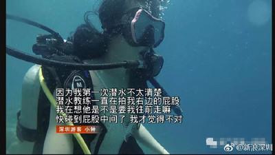 2正妹潛水「被摸屁股中間」! 她慘遭教練狂揉胸部