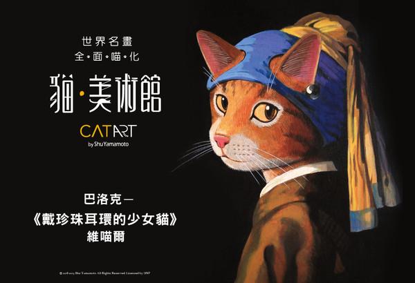 ▲▼貓美術館,聯合數位文創。(圖/聯合數位文創提供)