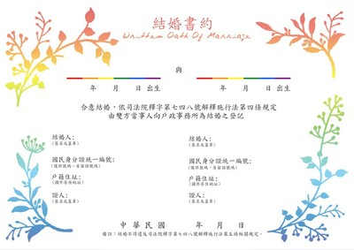 「彩虹版結婚書約」佛心免費載 網讚:為什麼同婚證書比異婚美!