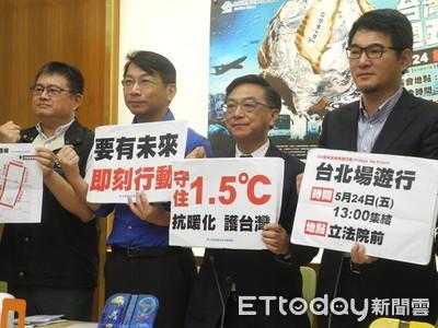 「台北氣候緊急遊行」24日登場!環團邀總統參選人對升溫議題表態