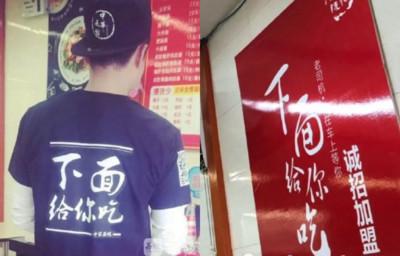 超狂Slogan!南京麵店「下面給你吃」被批18禁...網:想歪的人才低俗