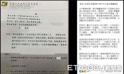 獨 /建中生惡搞「蔣公銅像→薩諾斯」惹爭議 校友揚言提告
