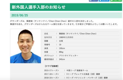 陳建禎宣佈加盟廣島JT雷霆 聯合澳洲攻擊手挑戰日本一