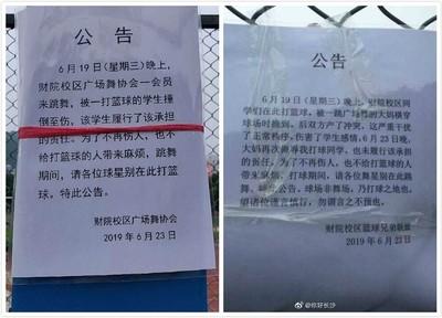 影/湖南大媽籃球場跳廣場舞被撞飛 ... 竟貼告示:跳舞時各位球星請迴避