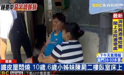 目睹2幼女被燒死!他「衝火場」崩潰 鄰聽淒厲哭救:狂喊爸媽開門