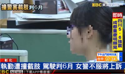 22歲女警遭撞飛2公尺高「截肢」!超速男被判6月…她被迫困內勤崩潰
