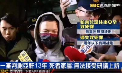 飆速奪3命!謝亞軒「自首減刑」判13年 父心疼:他又不是故意的