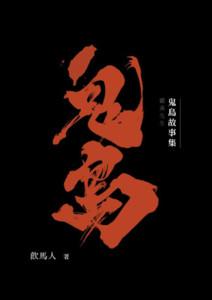 《鬼島故事集》長生禮儀社