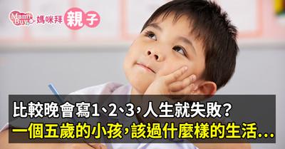 比較晚會寫1、2、3,人生就失敗? 5歲小孩該過什麼樣的生活