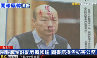 在韓國瑜頭上寫「台奸」傳閱!圖書館報紙毀損怒告…他的回應讓人傻眼