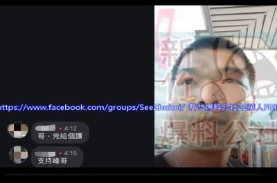 天峰哥「妻兒被罵三字經」 五字經狂飆警打人「真相大逆轉」