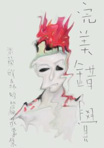 完美錯覺/米蘭歐森短篇故事集