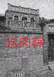 台灣奇俗─送肉粽