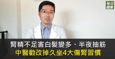 腎精不足害白髮變多半夜抽筋 中醫勸改掉久坐4傷腎習慣