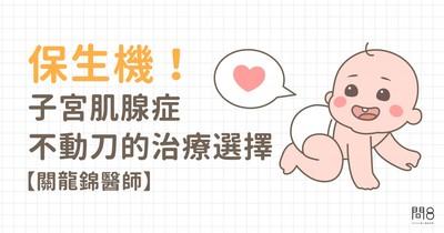 關龍錦醫師/罹患子宮肌腺症想懷孕 有不動刀的治療選擇嗎?