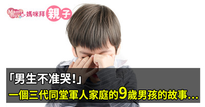 男生不准哭! 三代同堂軍人家庭的9歲男孩故事