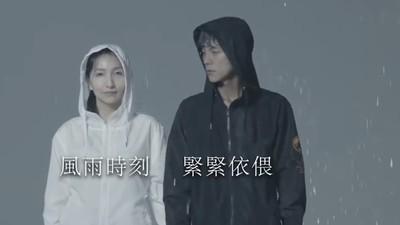 【H的感情學分班】阿翔夫妻淋雨合拍廣告 以公益之名洗白?