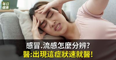 感冒、流感怎麼分辨? 醫師:出現這症狀速就醫!