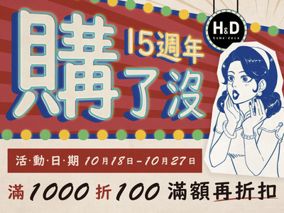 H&D東稻家居周年慶 搶購家具樂抽iPhone11就趁現在