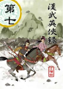 《漢武英俠錄》第七:霹靂神火罩重現江湖
